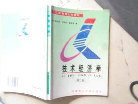 工商管理系列教材:技术经济学(第二版)