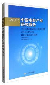 2017中国电影产业研究报告