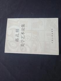 蒋孔阳美学艺术论集  蒋孔阳签名本