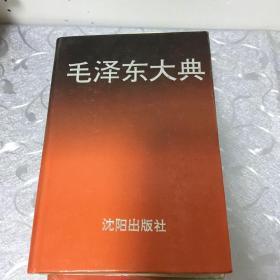 毛泽东大典 全三册