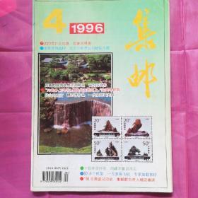 集邮1996.4