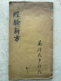 中医手抄本   写本      《经验新方》