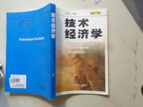 技术经济学(增订本)