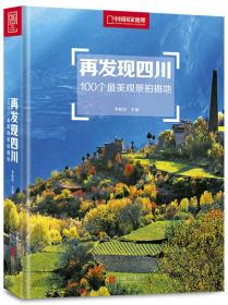再发现四川:100个最美观景拍摄地