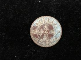 大清铜币二十文