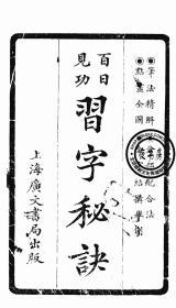 百日见功习字秘诀-1920年版-(复印本)-师范丛书
