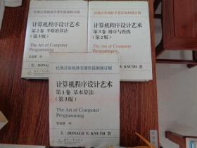 计算机程序设计艺术 第1卷:基本算法(第3版)第2卷:半数值算法(第3版)第3卷:排序和查找(第2版)中文版