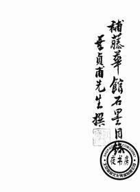 补藤华馆石墨目录-(复印本)