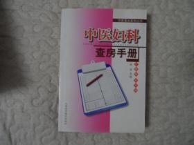中医妇科查房手册
