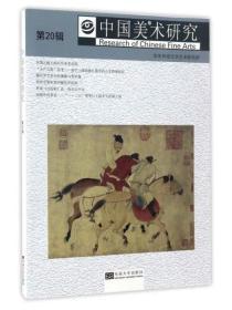 中国美术研究:第20辑