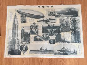 1931年日本大坂每日新闻社发行《现代世界一》大幅写真画报纸78*54厘米