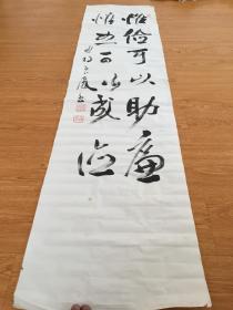 近代日本书法条幅一大幅