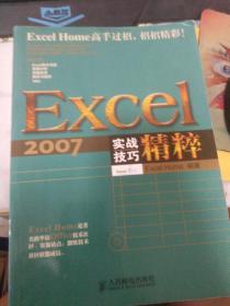 Excel 2007实战技巧精粹(附光盘)