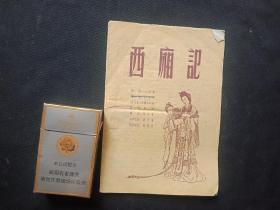 上海越剧院实验剧团男女合演---西厢记