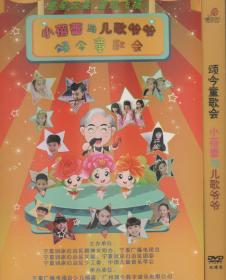 小蓓蕾与儿歌爷爷颂今童歌会——(双碟DVD简装)