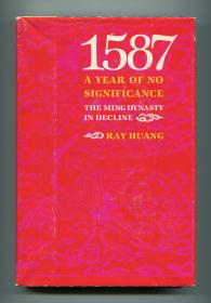 1587, a Year of No Significance: Ming Dynasty in Decline(黄仁宇《万历十五年》英文版,1981年初版精装)