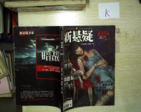 新悬疑(首发号) 下半月刊(2009年第18期总第151期)