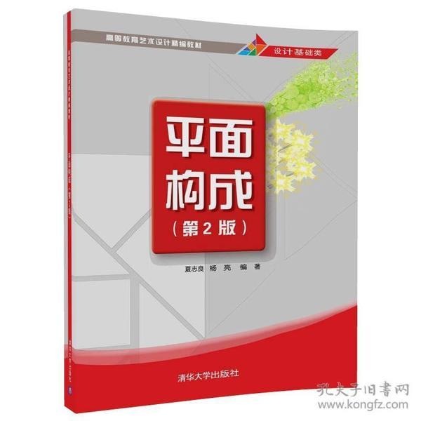 平面构成(第2版)/高等教育艺术设计精编教材
