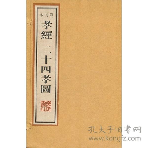 孝经、二十四孝图影刻本(雕版、线装2册、8开本、一版一次)