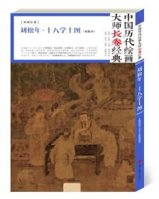 中国历代绘画大师长卷经典 刘松年·十八学士图(双版本)