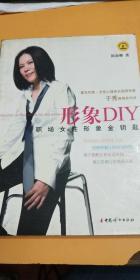 形象DIY:职场女性形象金钥匙