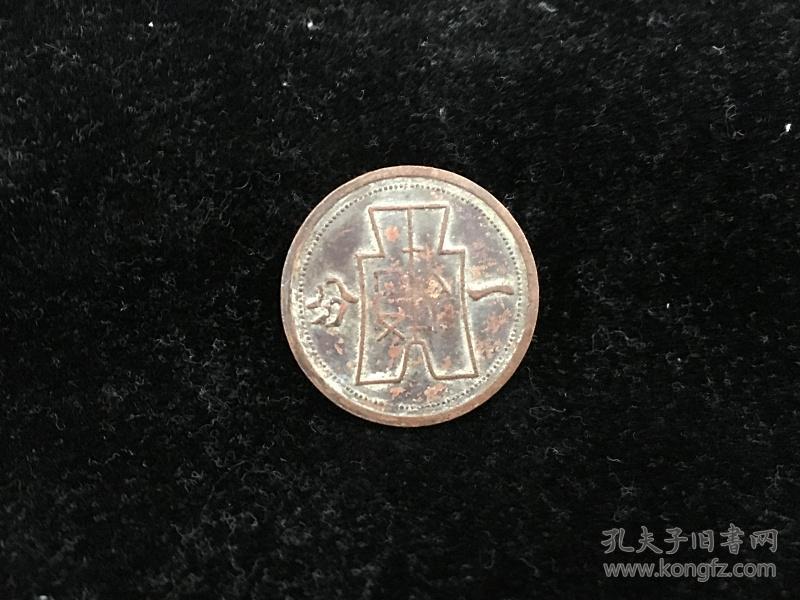 民国二十九年铜币一分