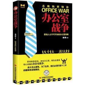 《办公室战争:职场人士不可不知的办公室策略》