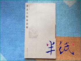薄意大师林清卿  2004年初版