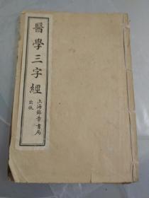 医学三字经(单行本)