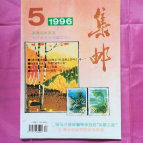 集邮1996.5