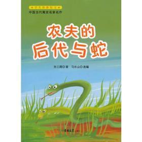 中国当代寓言名家名作-农夫的后代与蛇