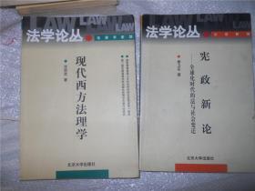 现代西方法理学(法学论丛)