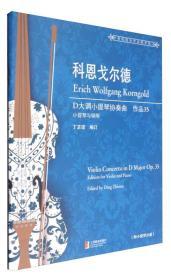 科恩戈尔德D大调小提琴协奏曲:作品35:Op.35 edition for violin and piano