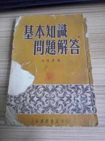 1953年版《基础知识问题解答》第一辑和第二辑两册合订本,繁体竖版,罕见书