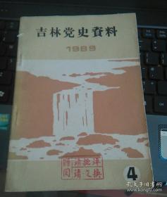 吉林党史资料(季刊)1989第四期