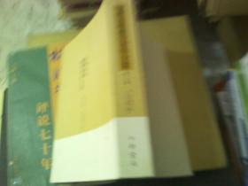 印顺法师佛学著作全集 (第四、十五卷、 15卷)平装本 2本合售