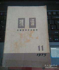 摘译(外国哲学历史经济)