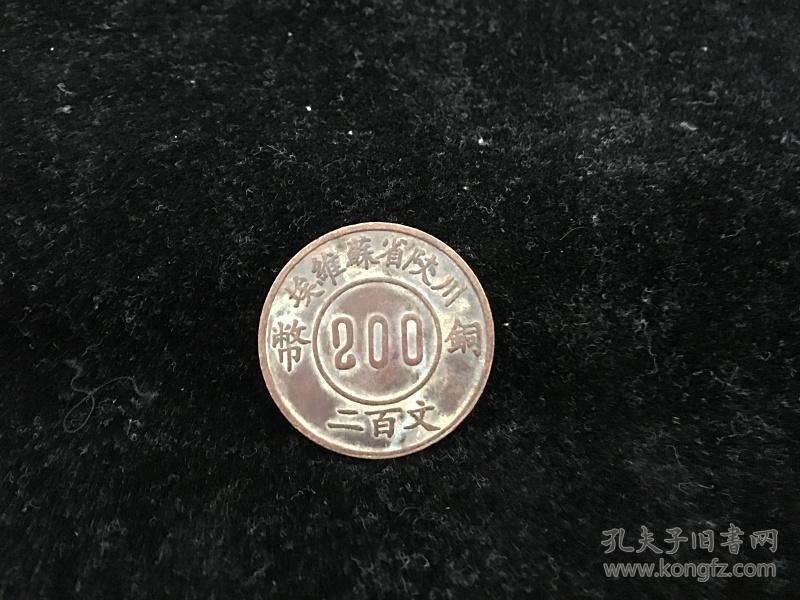 川陕苏维埃铜币200文