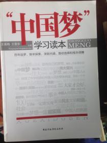 """原版!""""中国梦""""学习读本 9787515006017"""