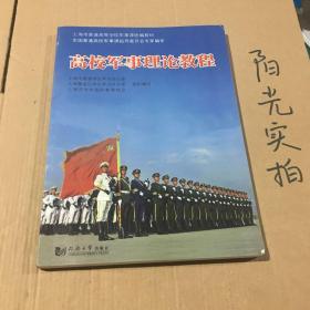 高校视频军事教程/上海市普通高等学校教程课军事车使用理论小黄图片