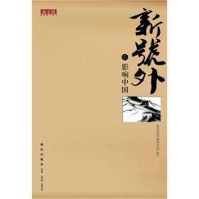 9787513304061新号外·贰:影响中国