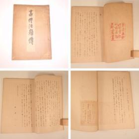 高僧法显传 奈良美术研究会、昭和4年、1
