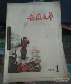 安徽文艺 第1-5期 第9-11期(8本合售 纪念周总理逝世一周年 和四人班的内容)