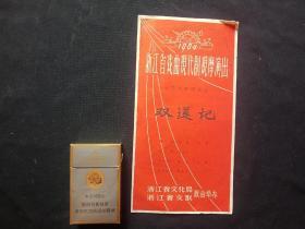1964年浙江戏曲现代剧观摩演出----双莲记   金华代表团演出