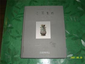 近藏集粹——中国国家博物馆新入藏文物