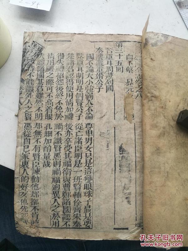 东周列国志卷八卷九