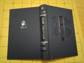 湖湘文库 论语训 春秋公羊传笺---私藏9品如图