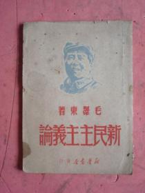 民国版 毛泽东《新民主主义论》