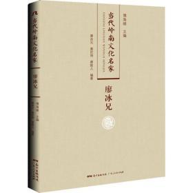廖冰兄-当代岭南文化名家