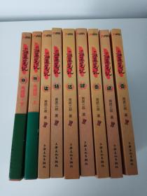 盗墓笔记(1--8、全9册)